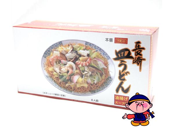 長崎ちゃんぽん「下町食品の油揚げ皿うどん」長崎のお土産に最適